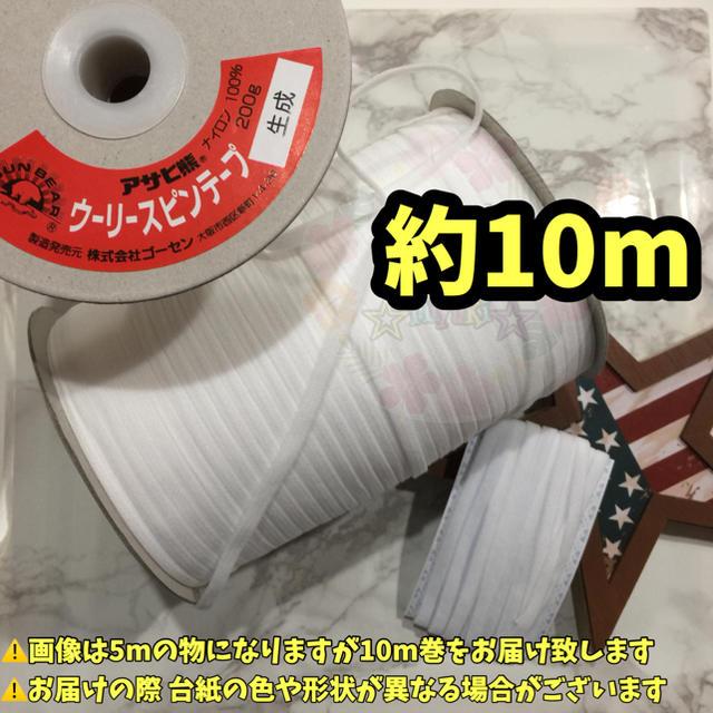 マスク臭い / 生成10m ウーリースピンテープの通販