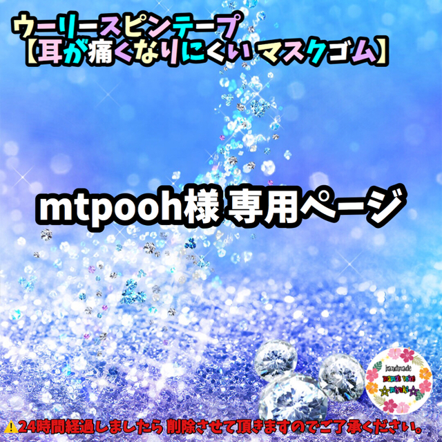 マスク 濡れる | mtpooh様専用ページ 生成10m✖️2パック ウーリースピンテープの通販