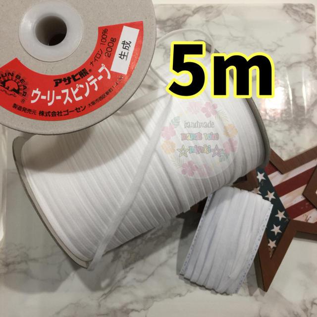 生成5m ウーリースピンテープの通販
