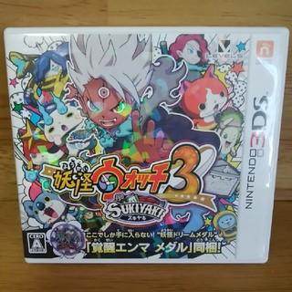 【中古】妖怪ウォッチ3 スシ・スキヤキ 3DS(携帯用ゲームソフト)