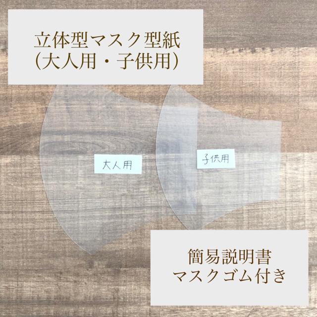 立体型ますく型紙セットの通販