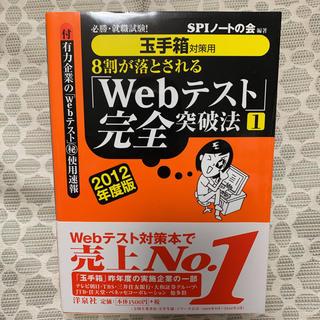 ヨウセンシャ(洋泉社)の8割が落とされる「Webテスト」完全突破法 必勝・就職試験! 2012年度版 1(語学/参考書)