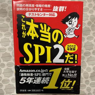 ヨウセンシャ(洋泉社)のこれが本当のSPI 2だ! テストセンタ-対応 2012年度版(語学/参考書)