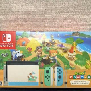 ニンテンドースイッチ(Nintendo Switch)のどうぶつの森 スイッチ(家庭用ゲーム機本体)