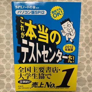 ヨウセンシャ(洋泉社)のこれが本当のテストセンタ-だ! パソコン版SPI 2 直前でもOK! 2012年(語学/参考書)