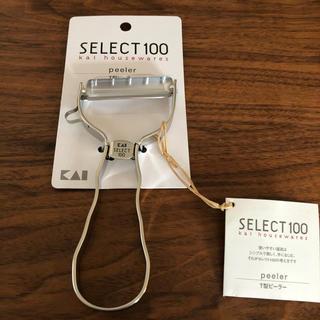 カイジルシ(貝印)の【新品未使用】貝印 ピーラー T型ピーラー セレクト100(調理道具/製菓道具)