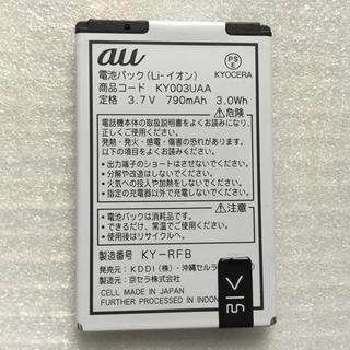 キョウセラ(京セラ)のau電池パック KY003UAA(バッテリー/充電器)