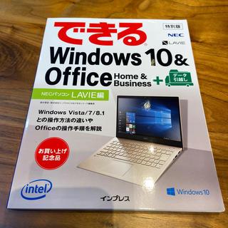エヌイーシー(NEC)のできる Windows10 & Office (非売品)(コンピュータ/IT)