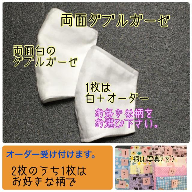 マスク 不細工 - インナーますく 2枚セット(1枚は柄を選んで)の通販