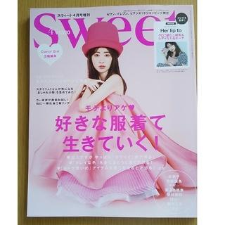 宝島社 - Sweet4月号増刊 セブンイレブン限定
