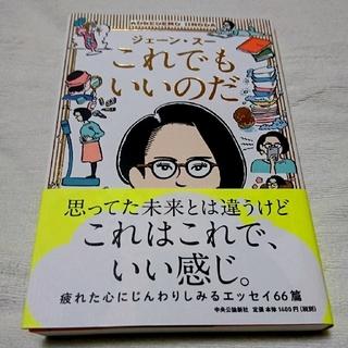 美品 これでもいいのだ ジェーン・スー(文学/小説)