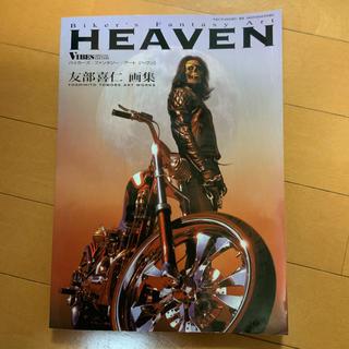 ハーレーダビッドソン(Harley Davidson)のHEAVEN  バイカーズ   ファンタジーアート(カタログ/マニュアル)