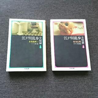 江戸川乱歩全短篇 1・3(文学/小説)