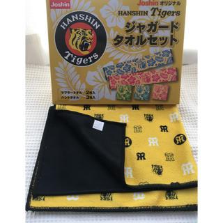 ハンシンタイガース(阪神タイガース)のJoshinオリジナル 阪神タイガースジャガードタオルセット(タオル/バス用品)