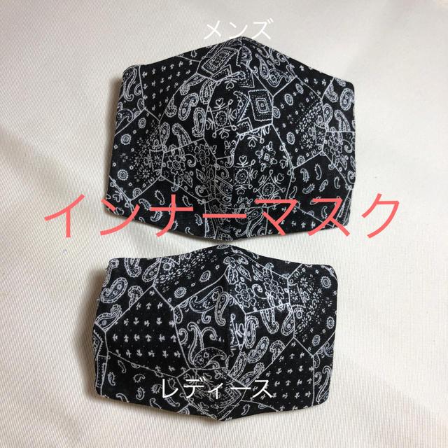 マスク医療用日本製,インナーますく 2枚セットの通販