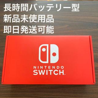 ニンテンドースイッチ(Nintendo Switch)の任天堂スイッチ本体 新型 新品未使用品(家庭用ゲーム機本体)
