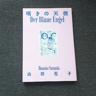 『嘆きの天使』山田花子 マンガ(その他)