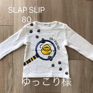 エーアーベー(eaB)のeaB SLAP SLIP カットソー 80  エアーベー(Tシャツ)