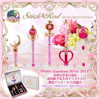 セーラームーン - セーラームーン Stick&Rod 〜Moon Prism Edition〜