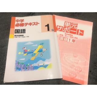 中学必修テキスト 国語 東京書籍版 1年