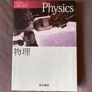 物理 教科書 東京書籍