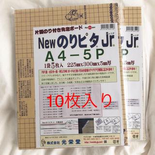 ニシマツヤ(西松屋)のピタパネ のり付きパネル10枚セット(その他)