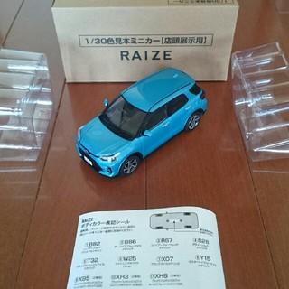 トヨタ - トヨタ ライズ RAIZE 1/30 ミニカー 新品 非売品 ターコイズブルー