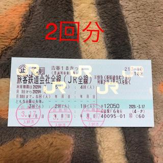 【返却不要】青春18きっぷ 2回分 青春18切符(鉄道乗車券)