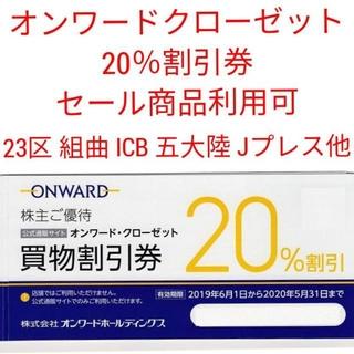ニジュウサンク(23区)の【オンワード 優待 買物割引券2枚】2020.5.31(ショッピング)