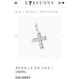 アイファニー(EYEFUNNY)のアイファニー  チビクロスダイヤチャーム & ミドルSチェーン ネックレス(ネックレス)