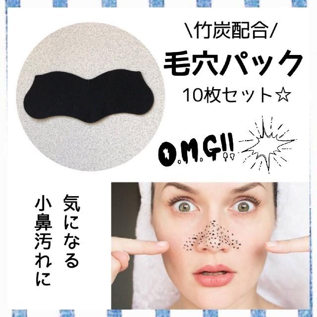 小鼻汚れ 毛穴スッキリ 鼻パック 角質ケア  角質除去 パック セット 黒ずみ の通販