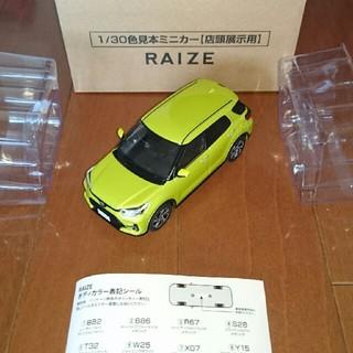 トヨタ - トヨタ ライズ RAIZE 1/30 ミニカー 新品 非売品 マスタードイエロー