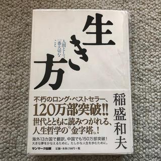 サンマーク出版 - 生き方 稲盛和夫