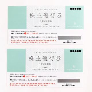 UNITED ARROWS - ユナイテッドアローズ/株主優待券/2枚