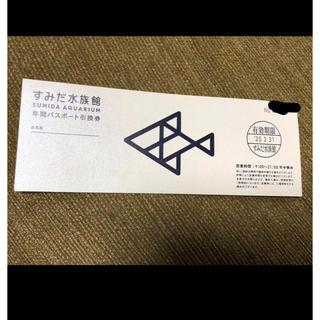 ☆ すみだ水族館の年間パスポート引換券 2020.5.31まで☆