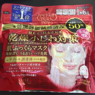 コーセーコスメポート(KOSE COSMEPORT)のシートマスク 50枚(パック/フェイスマスク)