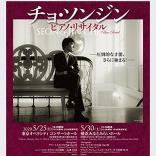 チョ・ソンジン ピアノリサイタル(海外アーティスト)