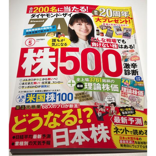 ダイヤモンド社(ダイヤモンドシャ)のダイヤモンドZAI2020年5月号 エンタメ/ホビーの雑誌(ビジネス/経済/投資)の商品写真