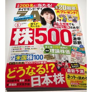 ダイヤモンド社 - ダイヤモンドZAI2020年5月号