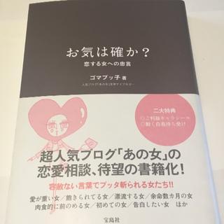 宝島社 - お気は確か?恋する女への忠言 (小説)