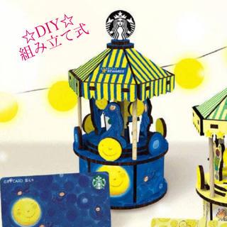 スターバックスコーヒー(Starbucks Coffee)のスターバックスコーヒー☆組み立て式カルーセル(その他)