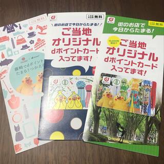 エヌティティドコモ(NTTdocomo)の仙台 ご当地dポイントカード(その他)