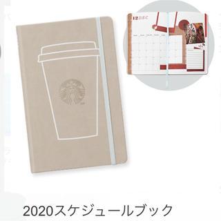 スターバックスコーヒー(Starbucks Coffee)のスターバックス スケジュールブック 2020 4月始まり(カレンダー/スケジュール)