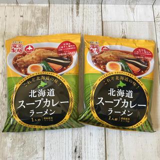 ♡北海道発♡藤原製麺♡北海道スープカレーラーメン♡二夜干し麺♡2袋セット♡(麺類)