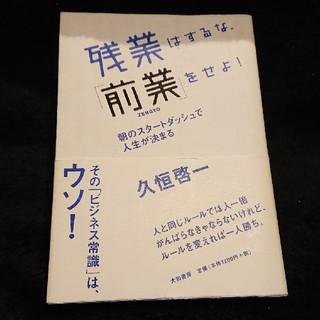 【ビジネス書】残業はするな、「前業」をせよ! 朝のスタ-トダッシュで人生が決まる(文学/小説)