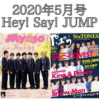 ヘイセイジャンプ(Hey! Say! JUMP)の雑誌 ドル誌 Myojo ポポロ 切り抜き Hey! Say! JUMP(アート/エンタメ/ホビー)