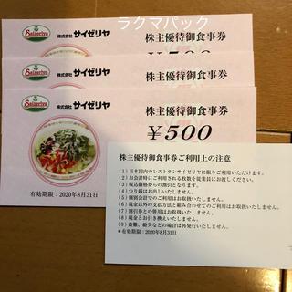サイゼリヤ 株主優待(レストラン/食事券)