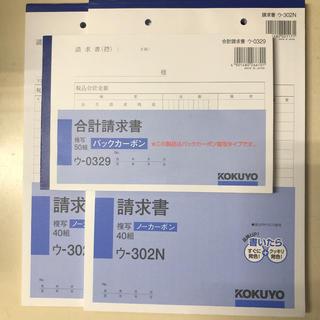 コクヨ(コクヨ)の請求書2冊&合計請求書1冊(その他)