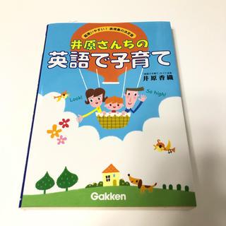 井原さんちの英語で子育て 超使いやすい!表現集の決定版(語学/参考書)