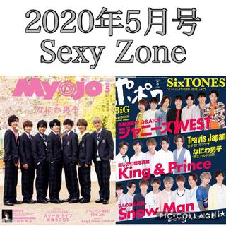 セクシー ゾーン(Sexy Zone)の雑誌 ドル誌 Myojo ポポロ 2誌分 切り抜き Sexy Zone(アート/エンタメ/ホビー)